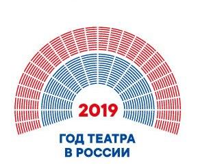 Год театра в Росии